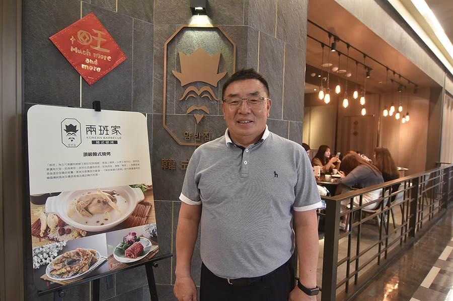 兩班家餐飲集團創辦人劉遠有是韓國華僑,兩代在台經營韓式料理超過40年。(圖/姚舜)