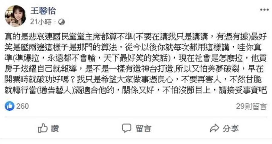 鳥卦師王馨怡臉書。