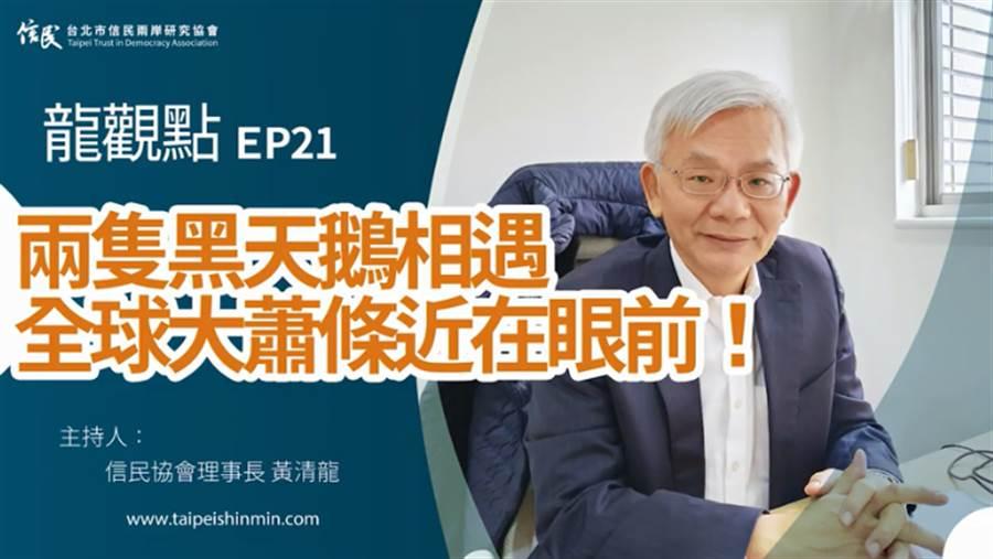 (圖/摘自信民播客YouTube)