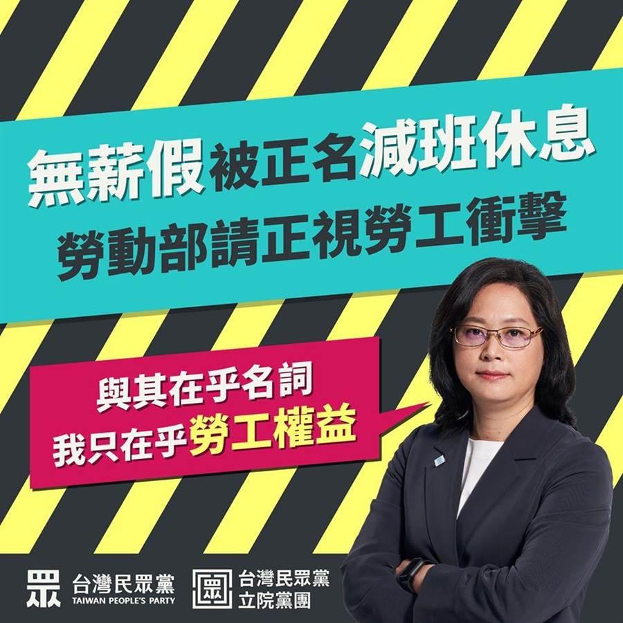 民眾黨立委賴香伶照 (台灣民眾黨提供)