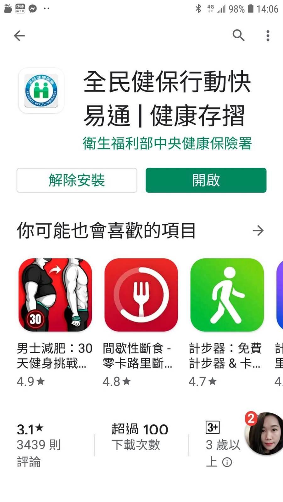 全民健保快易通手機認證異常(網路擷圖)
