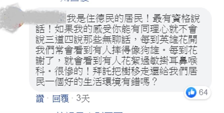 當地居民表示木棉落花、花絮造成民眾困擾。(圖/摘自韓黑父母不崩潰臉書)