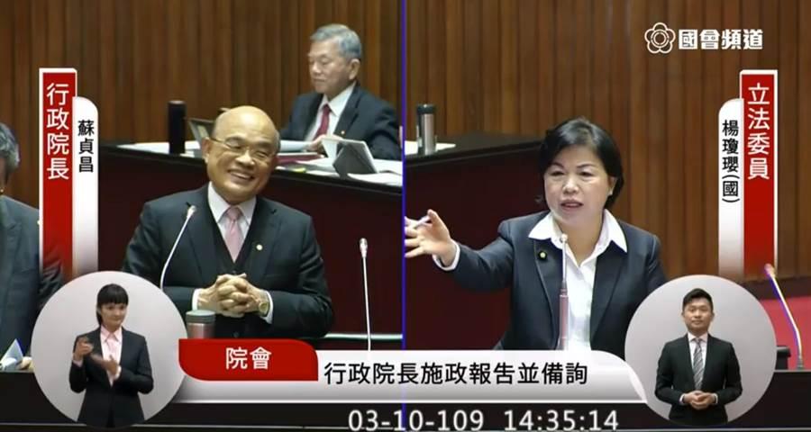 國民黨立委楊瓊瓔今日質詢照 (翻攝國會頻道)