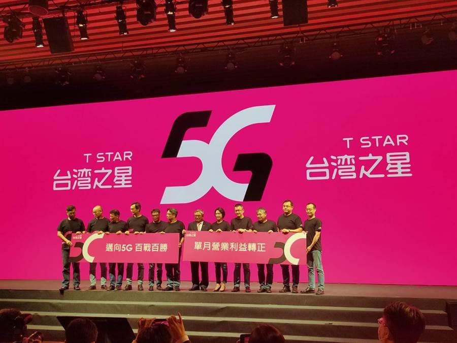 台灣之星宣布5G標誌。(黃琮淵攝)