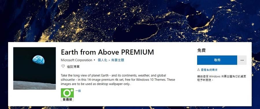 微軟官方在 Windows Store 當中再度推出了免費 4K 桌布,主題為太空俯看地球的照片,相當美麗。(摘自Windows Store)