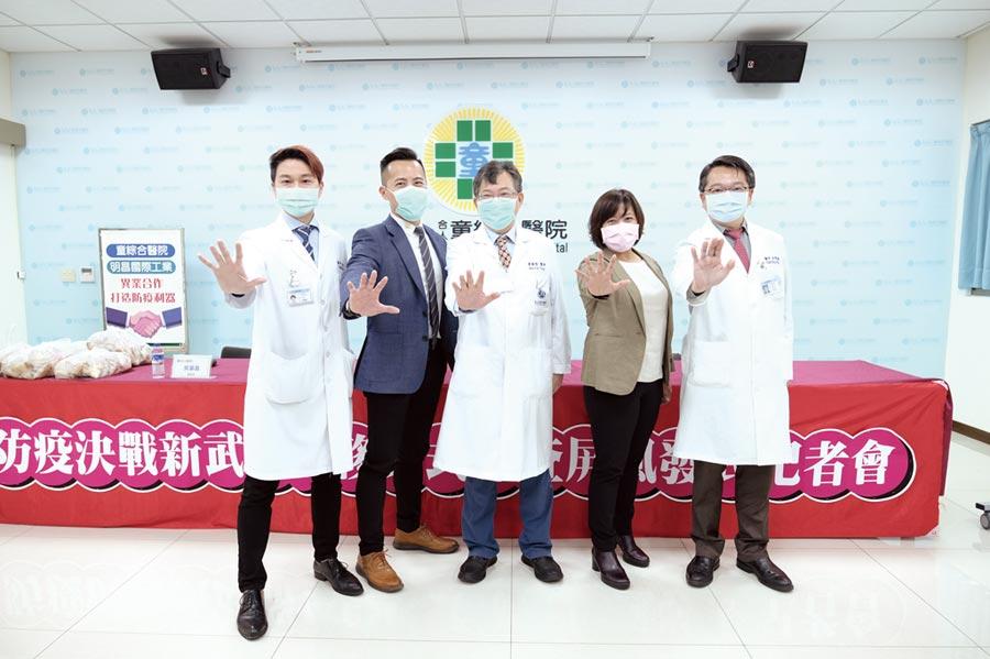 明昌國際與童綜合醫院異業合作打造防疫利器,董事長張庭維(左二)、院長童敏哲(左三)等出席記者會來賓一同合影。圖/業者提供