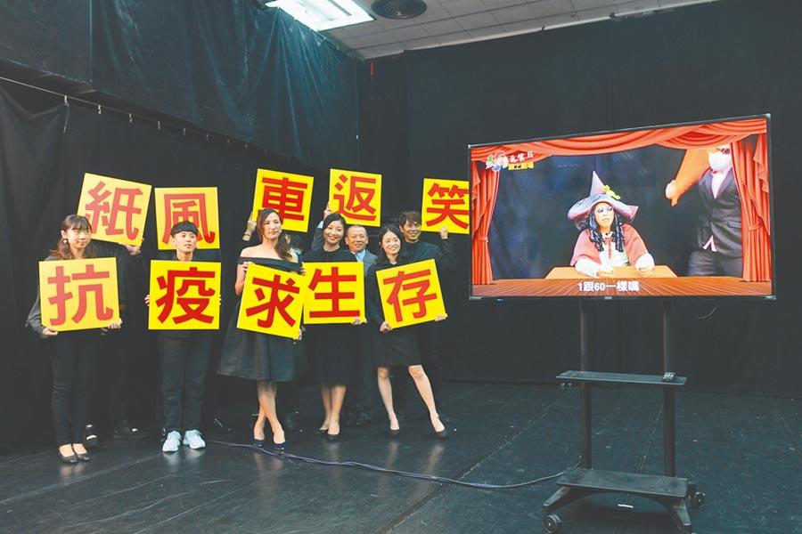 紙風車劇團推出線上劇場「紙風車返笑日」,廣邀劇場人投稿創意影片。(紙風車劇團提供)