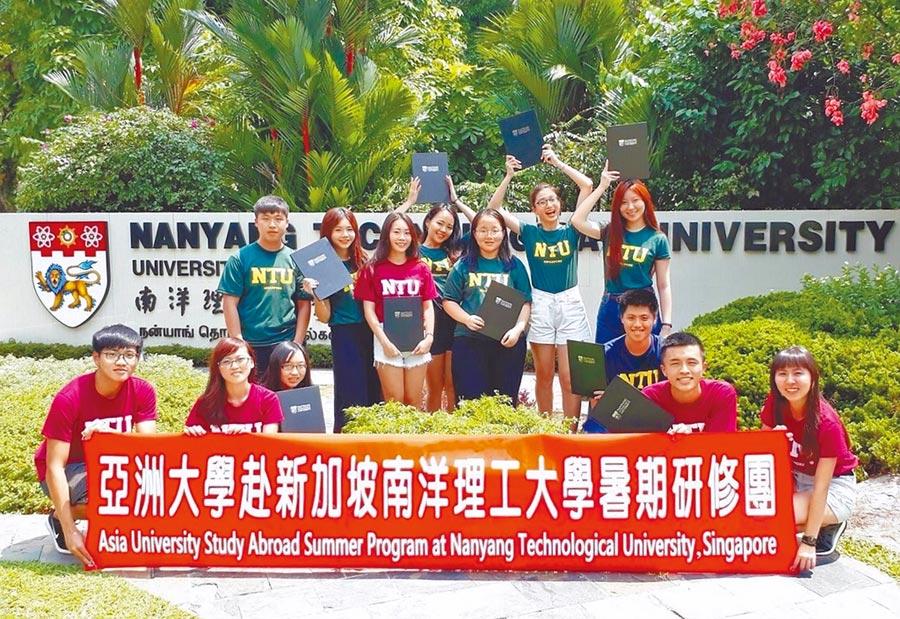 亞大推動「世界名校交換生亮點計畫」,成為教學特色,圖為亞大學生到新加坡南洋理大學研修。(亞大提供/林欣儀台中傳真)