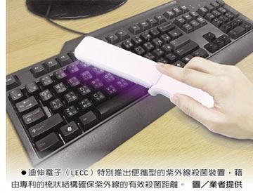 迪伸電子 生產紫外線殺菌燈