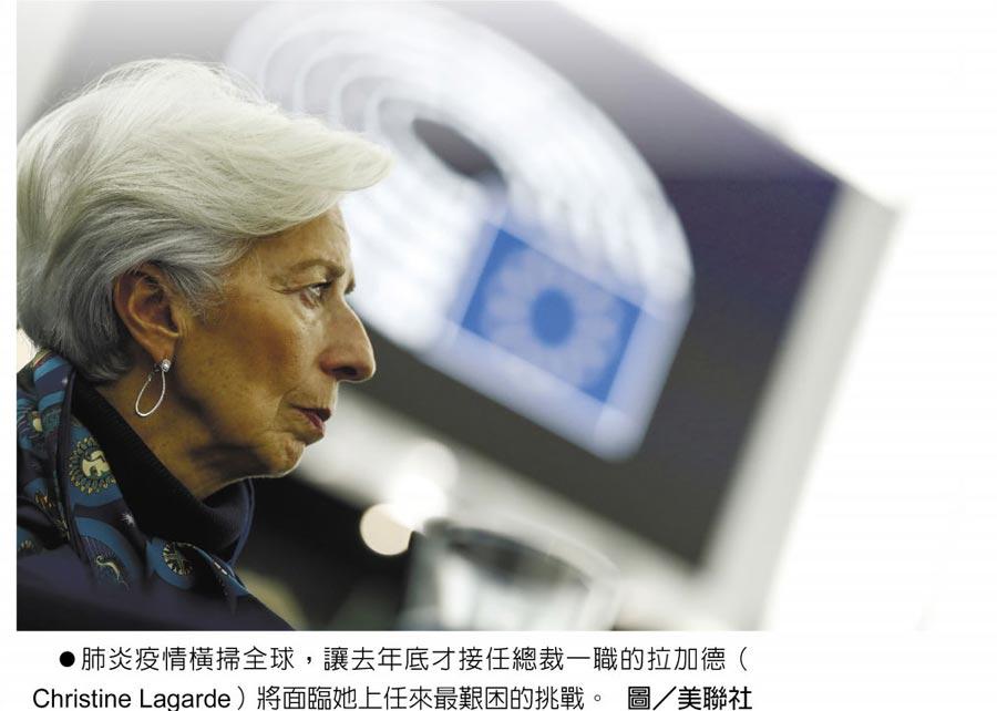 肺炎疫情橫掃全球,讓去年底才接任總裁一職的拉加德(Christine Lagarde)將面臨她上任來最艱困的挑戰。圖/美聯社