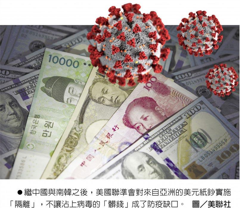 繼中國與南韓之後,美國聯準會對來自亞洲的美元紙鈔實施「隔離」,不讓沾上病毒的「髒錢」成了防疫缺口。圖/美聯社