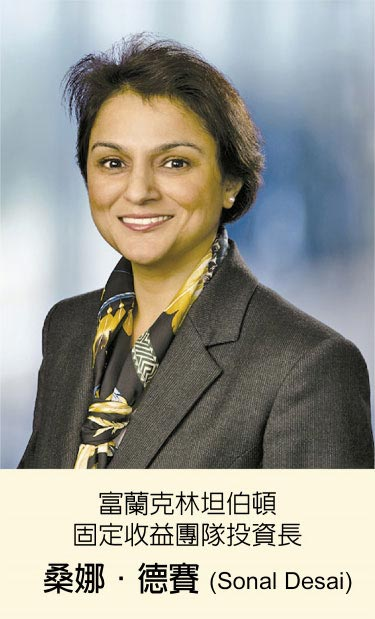 富蘭克林坦伯頓固定收益團隊投資長桑娜.德賽(Sonal Desai)