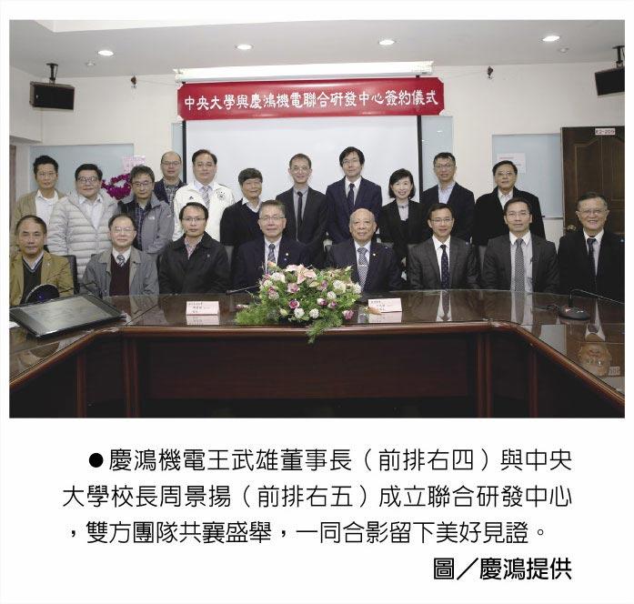 慶鴻機電王武雄董事長(前排右四)與中央大學校長周景揚(前排右五)成立聯合研發中心,雙方團隊共襄盛舉,一同合影留下美好見證。圖/慶鴻提供