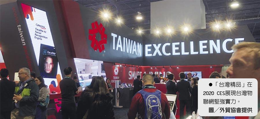 「台灣精品」在2020 CES展現台灣物聯網堅強實力。圖╱外貿協會提供