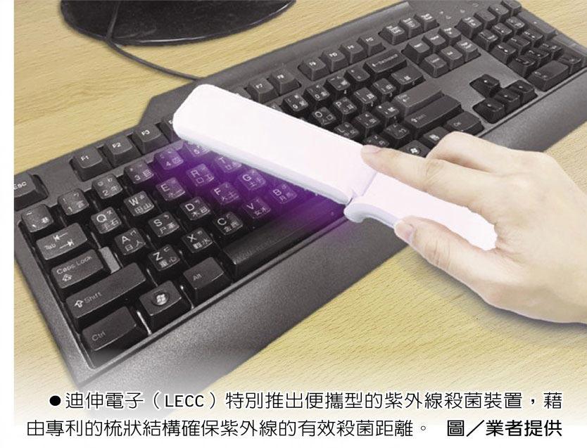 迪伸電子(LECC)特別推出便攜型的紫外線殺菌裝置,藉由專利的梳狀結構確保紫外線的有效殺菌距離。圖/業者提供