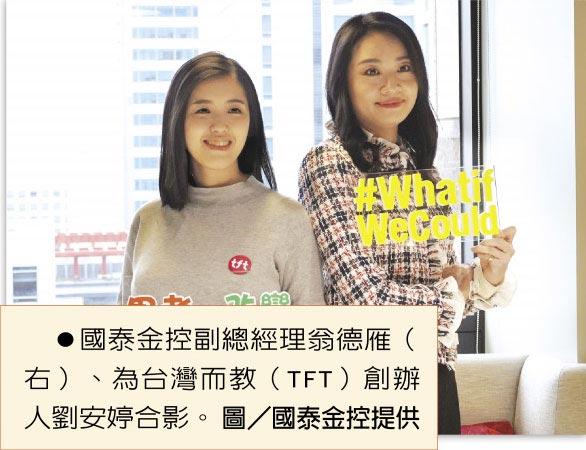 國泰金控副總經理翁德雁(右)、為台灣而教(TFT)創辦人劉安婷合影。圖/國泰金控提供