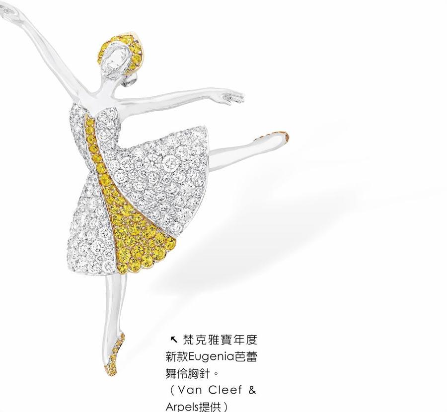 梵克雅寶年度新款Eugenia芭蕾舞伶胸針。(Van Cleef & Arpels提供)