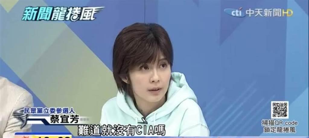 民眾黨團法案助理蔡宜芳。(圖/摘自中天新聞,資料照)