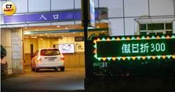 【不倫民眾黨2】「滑進」知名汽車旅館 開房3小時餵豆漿?