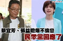 《翻爆午間精選》蔡宜芳、張益贍爆不倫戀 民眾黨回應了