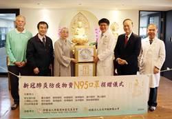 助醫護防疫 佛教團體慨捐2萬個N95口罩