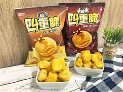 搶休閒零食商機!聯華食「卡廸那四重脆」新品上市