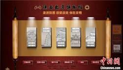 陝西歷史博物館展開線上展覽
