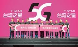 5G吃到飽 台灣之星千元有找