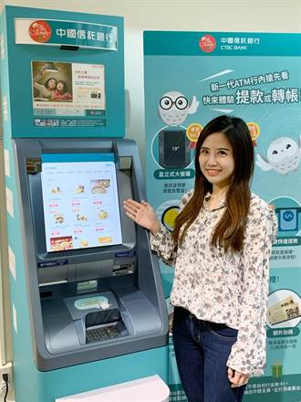 螢幕更大了!中信ATM 明年起全台換新機