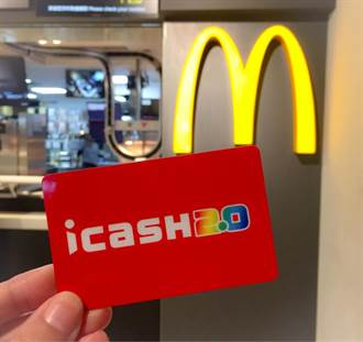 icash2.0消費 天天最高贈15倍OPEN POINT