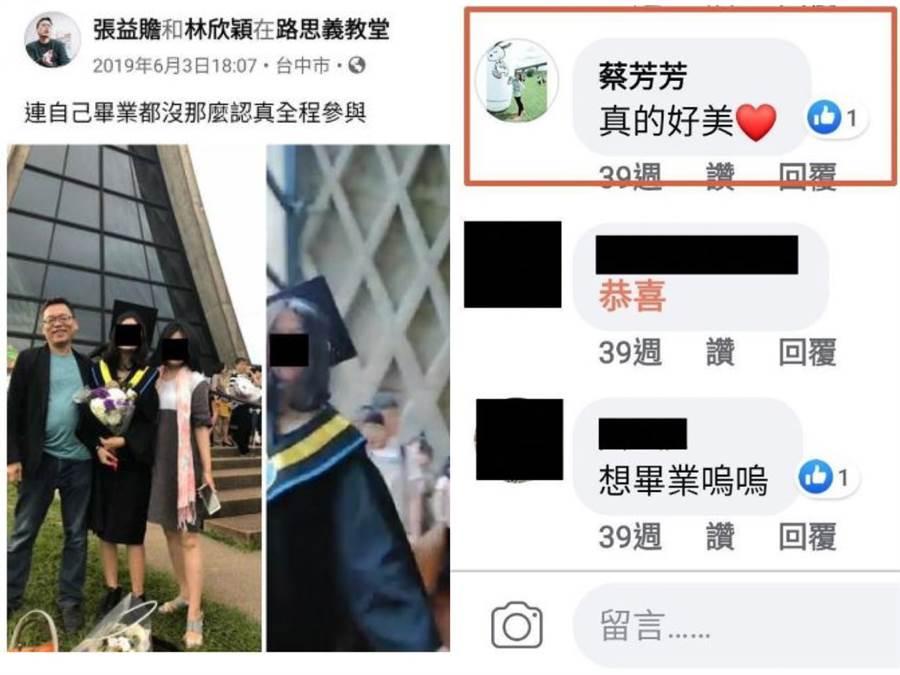 張益贍去年在臉書PO出與妻女合照,被發現「蔡芳芳」豪不避諱在底下留愛心。(圖/擷取自臉書)