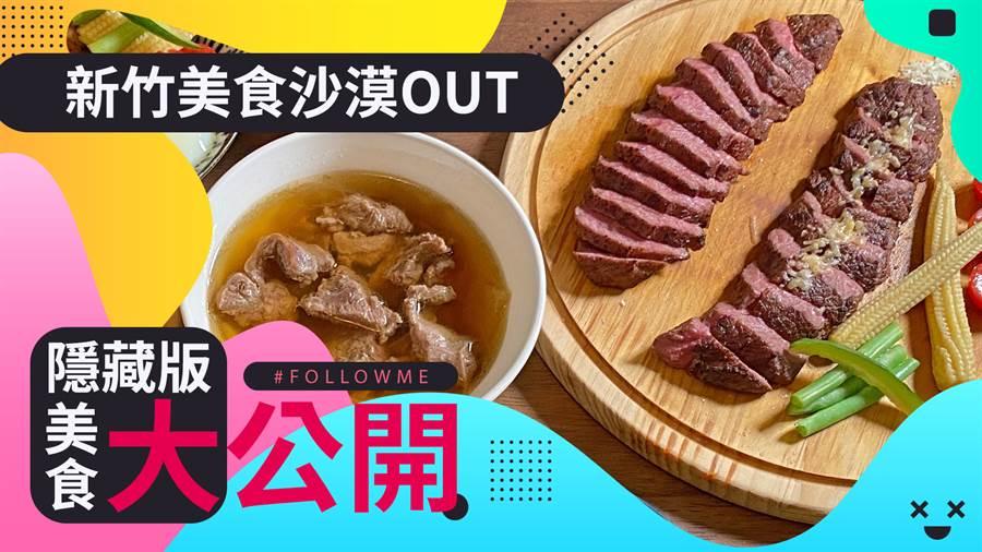 【玩FUN飯】新竹美食沙漠OUT!隱藏版美食大公開