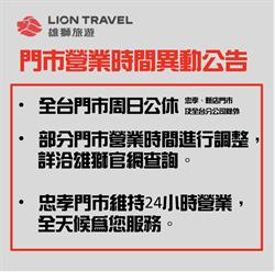 大型旅行社業績慘淡 雄獅、東南公告假日店休