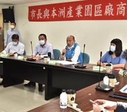 韓國瑜訪本洲工業區 承諾解決問題