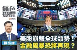 賴岳謙:美股崩盤全球頹勢!金融風暴恐將再現?