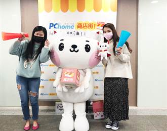 PChome商店街挺中小企業網路開店抗疫情 半年免成交費