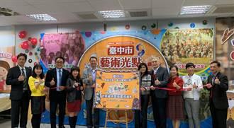 中市府攜手文教基金會與企業 舉辦世界繪本暨插畫5校輪展