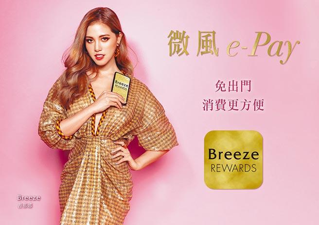 微風藝人書那娜穿金色系的FENDI新裝,推薦全新上線的微風e-Pay。(微風提供)