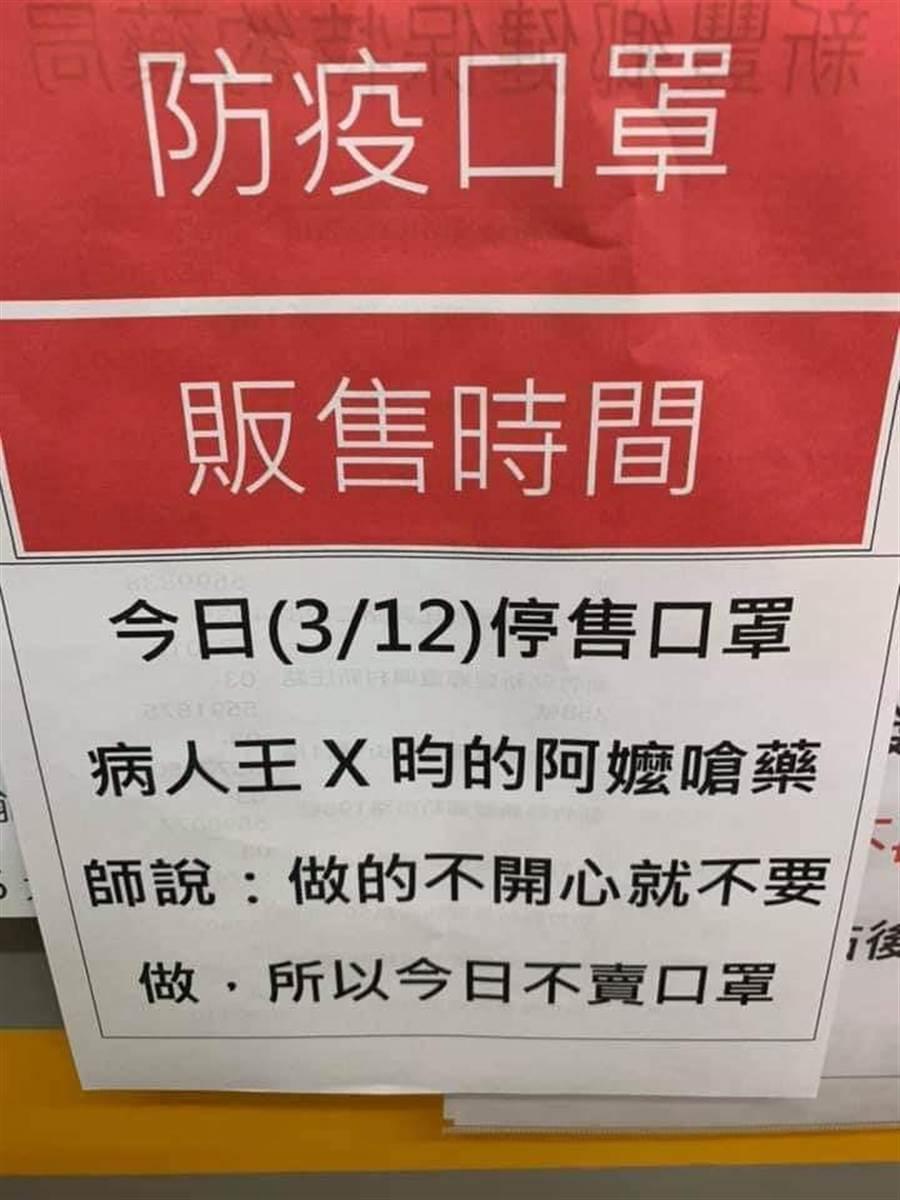 3月12日暫停販售口罩一日的藥局,貼出新公告。(翻攝照片/莊旻靜新竹傳真)