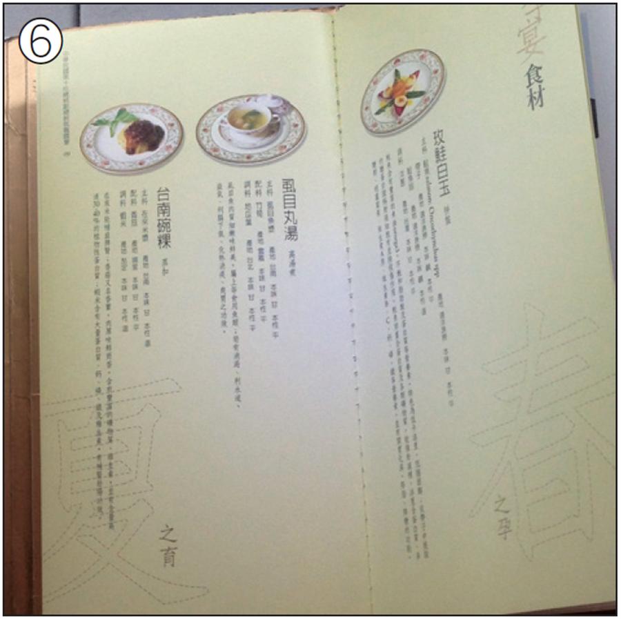 以2000年首任就職總統國宴為例,其菜單特色定名為「四季宴」(圖/《大人們的餐桌‧中華篇》/時報出版提供)
