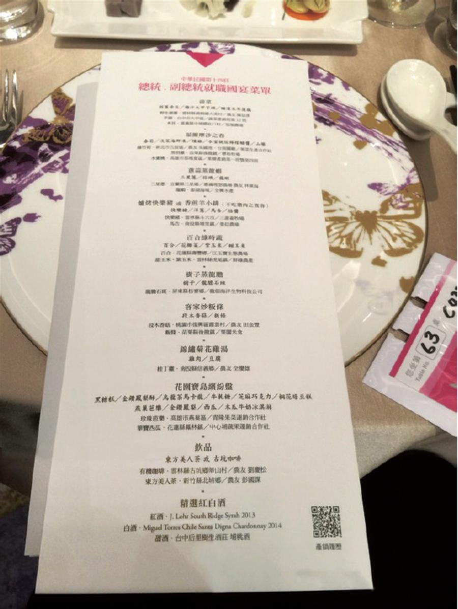 蔡英文的就職國宴,將舉行地點改為台北萬豪酒店(圖/《大人們的餐桌‧中華篇》/時報出版提供)