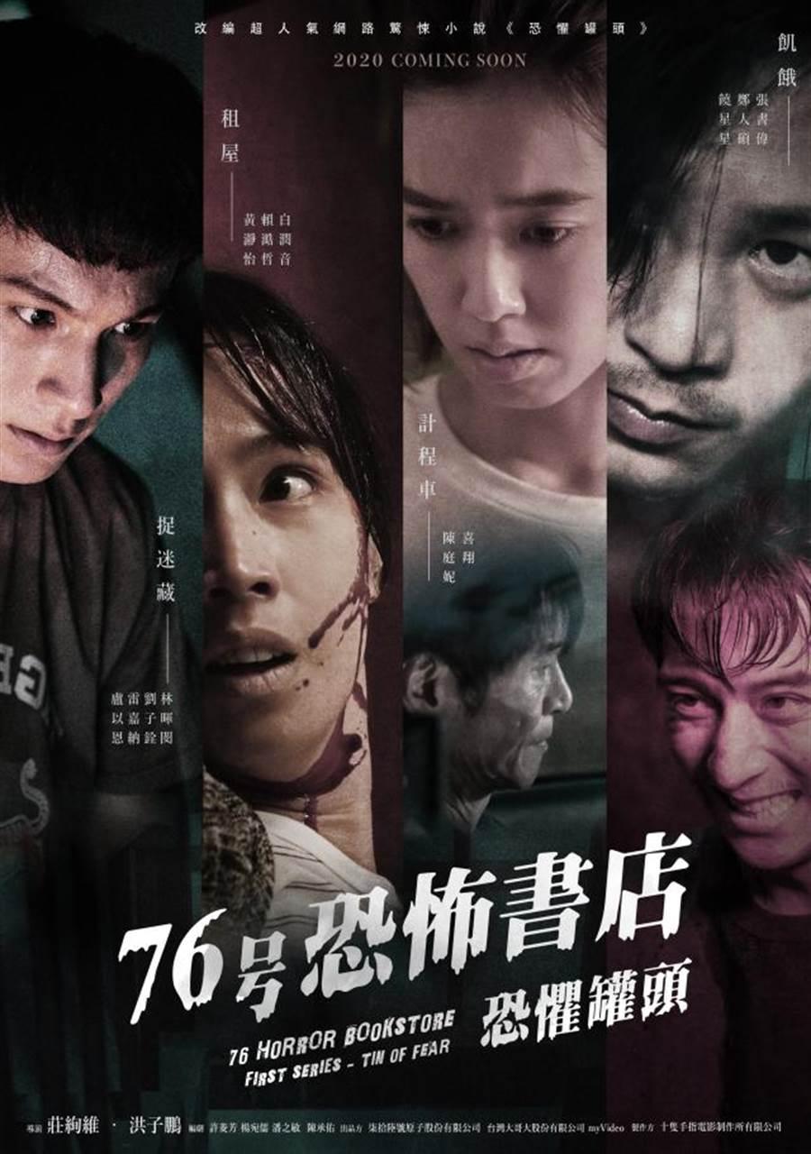 myVideo與七十六号原子合作推出首部原創作品《76号恐怖書店之恐懼罐頭》,3月15日起每周日午夜0點,於myVideo獨家首播。(提供/黃慧雯台北傳真)