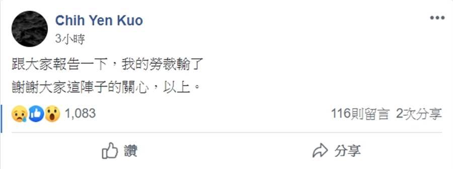 敗訴判決出爐後,郭芷嫣在臉書社團PO文告知結果,並感謝大家支持 (圖/翻攝自臉書一起陪長榮空服飛翔 Fight For EVA Angels)
