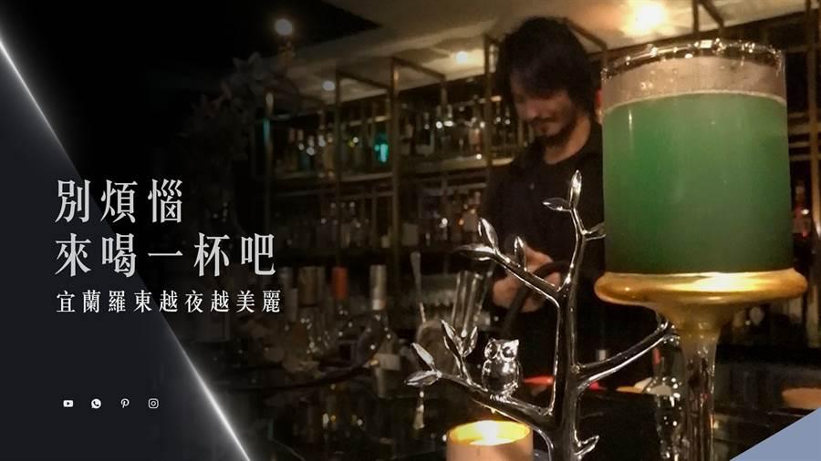 【玩FUN飯】別煩惱來喝一杯吧!宜蘭羅東越夜越美麗
