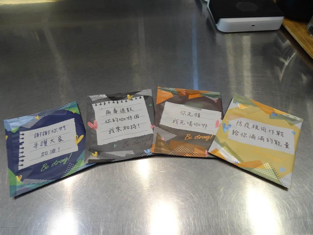 阿中部長深夜送的暖心咖啡就是這四款,黑沃本店存了一組要做紀念。(馮惠宜攝)