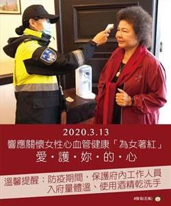 陳菊:總統府已全面實施一天兩次量體溫