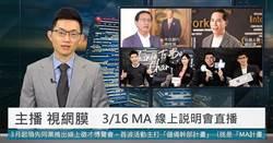 中信金線上搶MA網紅助陣 視網膜驚:「高額年薪及培訓課程根本大撒幣!」