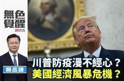 無色覺醒》賴岳謙:川普防疫漫不經心?美國經濟風暴危機?