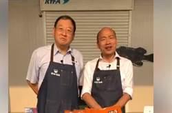 賣菜郎不只賣菜 韓國瑜直播賣魚:我是被政治耽誤的好廚師