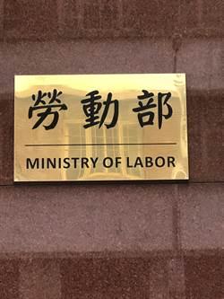 勞動部因應疫情發展 失業率達4.5%將啟動下階段計畫